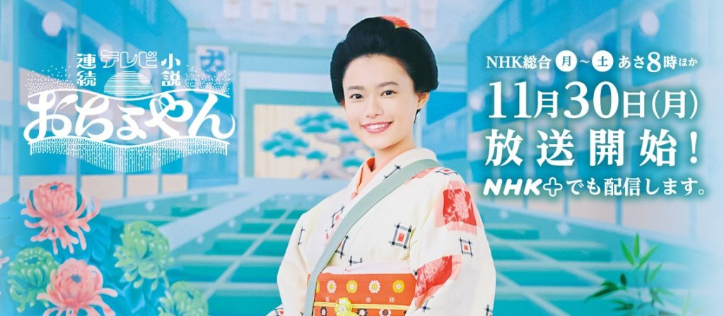 【出演情報】OFFICE MINAMIKAZE所属タレント多数出演 / NHK連続テレビ小説「おちょやん」