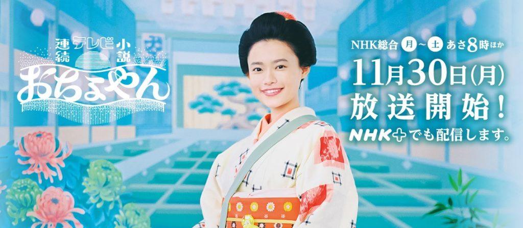 【出演情報】栗田倫太郎 / NHK連続テレビ小説「おちょやん」出演