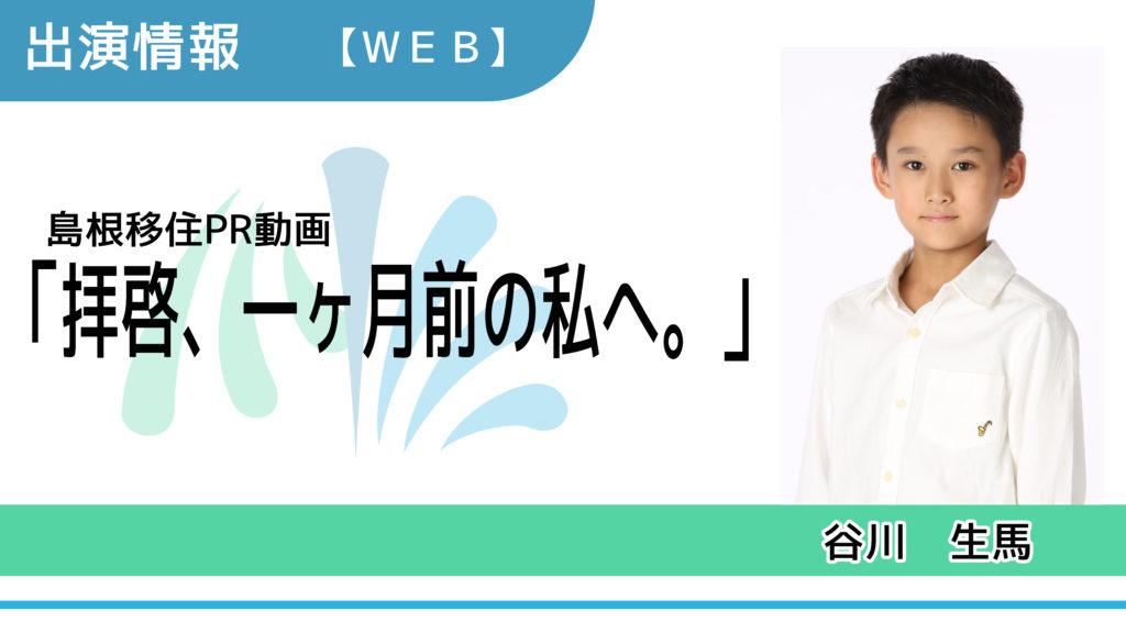 【出演情報】谷川生馬 / 島根移住PR動画「拝啓、一ヶ月前の私へ。」出演