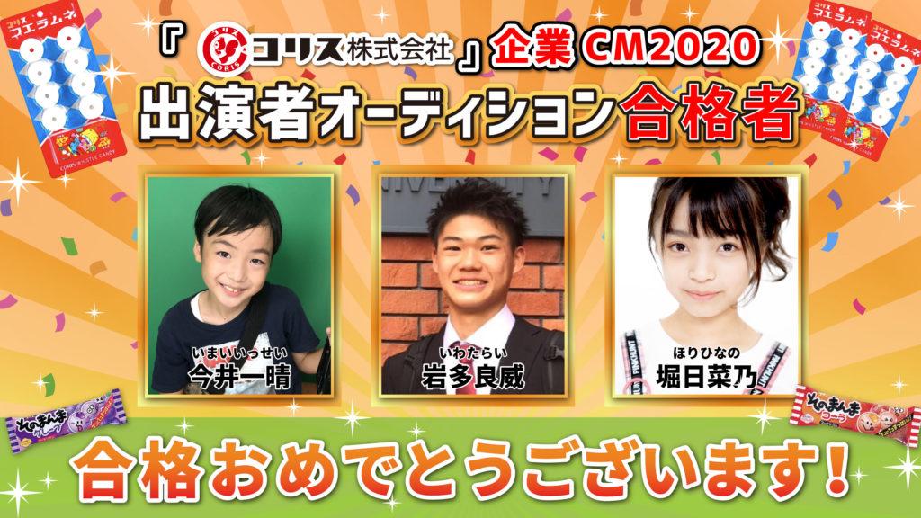 【合格者決定】『コリス株式会社』企業CM出演者オーディション