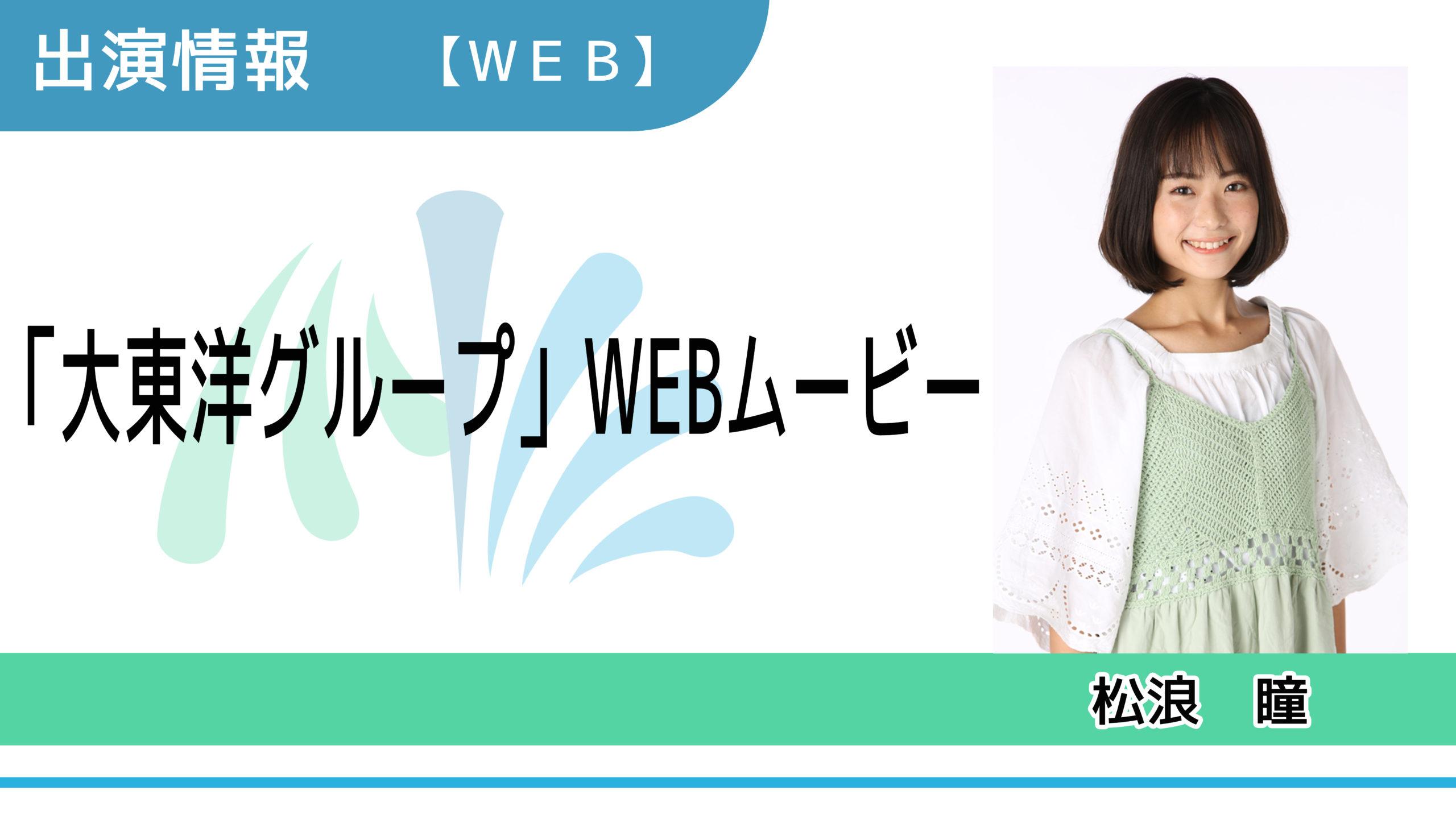 【出演情報】松浪瞳 / 「大東洋グループ」WEBムービー出演
