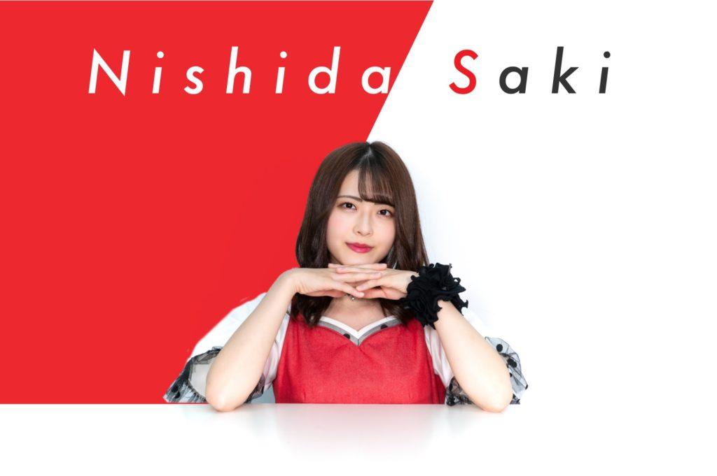 【西田早希】ソロアイドル『西田早希』についてのお知らせ