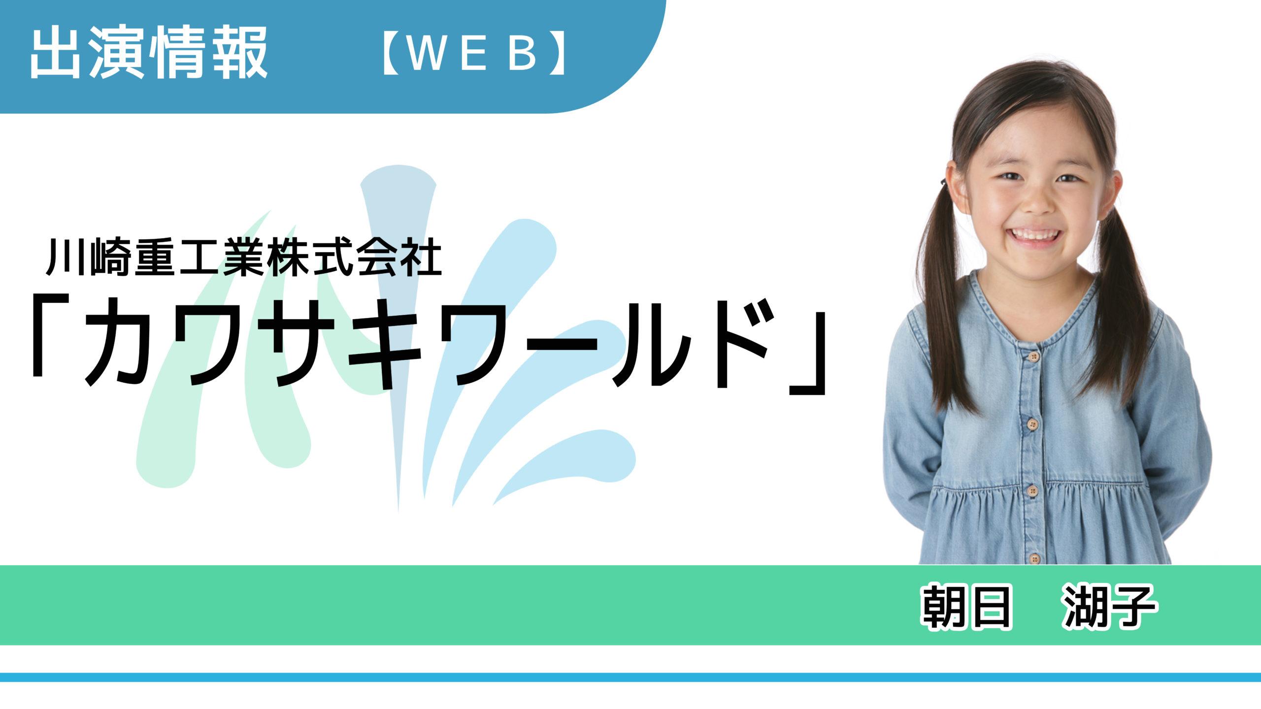 【出演情報】朝日湖子 / 川崎重工「カワサキワールド」WEBムービー出演