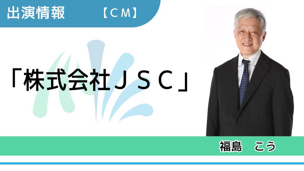 【出演情報】福島こう / 「株式会社JSC」CM出演