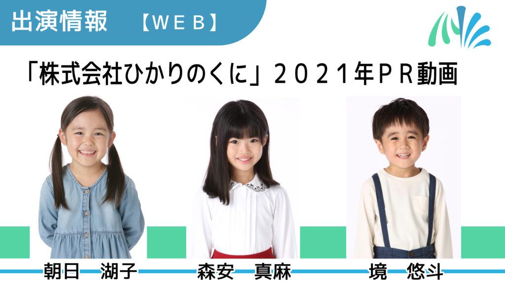 【出演情報】朝日湖子、森安真麻、境悠斗  / 「株式会社ひかりのくに」2021年PR動画出演