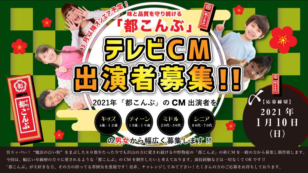 【応募受付終了】味と品質を守り続ける中野の「都こんぶ」2021年TV-CM出演者募集!