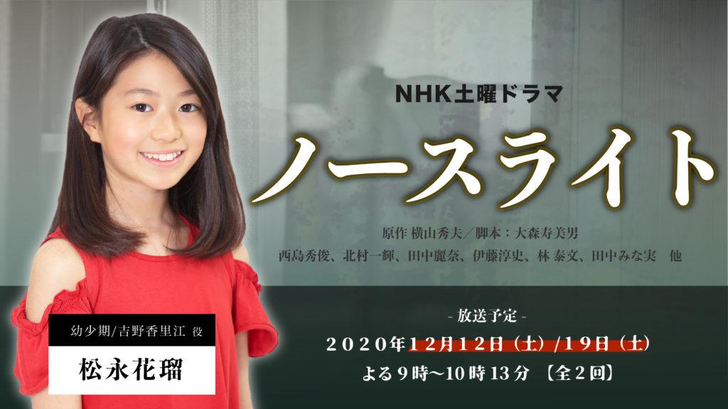 【出演情報】松永花瑠 / NHK土曜ドラマ『ノースライト』出演