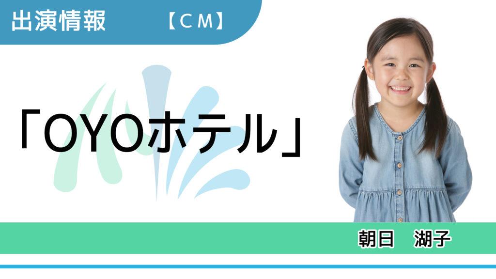 【出演情報】朝日湖子 / 「OYOホテル」CM出演