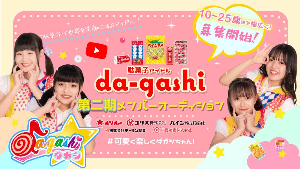 【2021/1/31(日)応募締切】大阪有名製菓メーカーとのコラボ企画! 駄菓子で世界を笑顔にするアイドル『da-gashi☆』第2期メンバー募集!