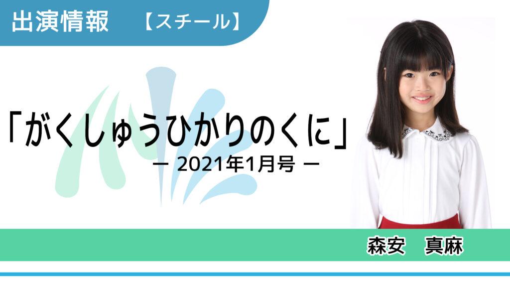 【出演情報】森安真麻 / 「がくしゅうひかりのくに2021年1月号」スチールモデル