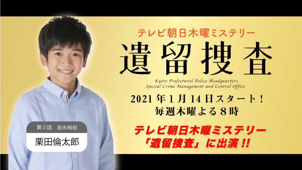 【出演情報】栗田倫太郎 / テレビ朝日木曜ミステリー「遺留捜査(第2話)」出演