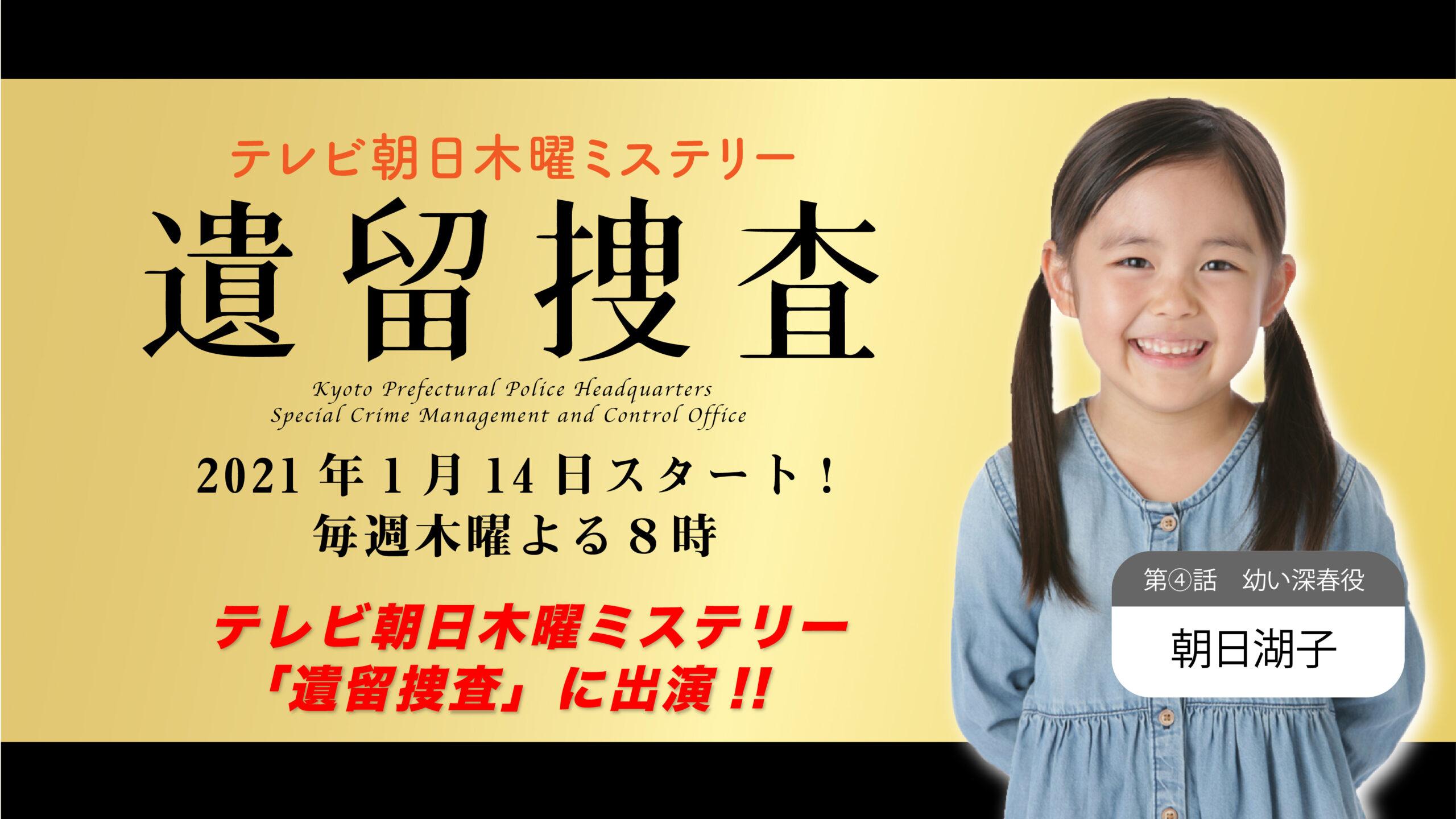 【出演情報】朝日湖子 / テレビ朝日木曜ミステリー「遺留捜査(第4話)」出演