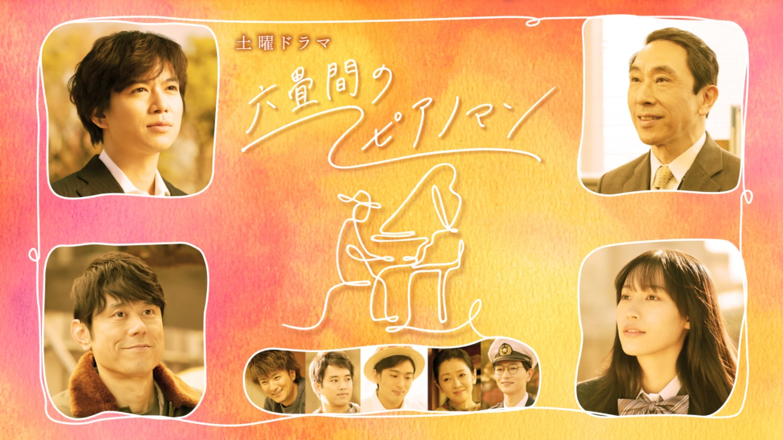 【出演情報】OFFICE MINAMIKAZE所属タレント多数出演 / NHK土曜ドラマ「六畳間のピアノマン」出演