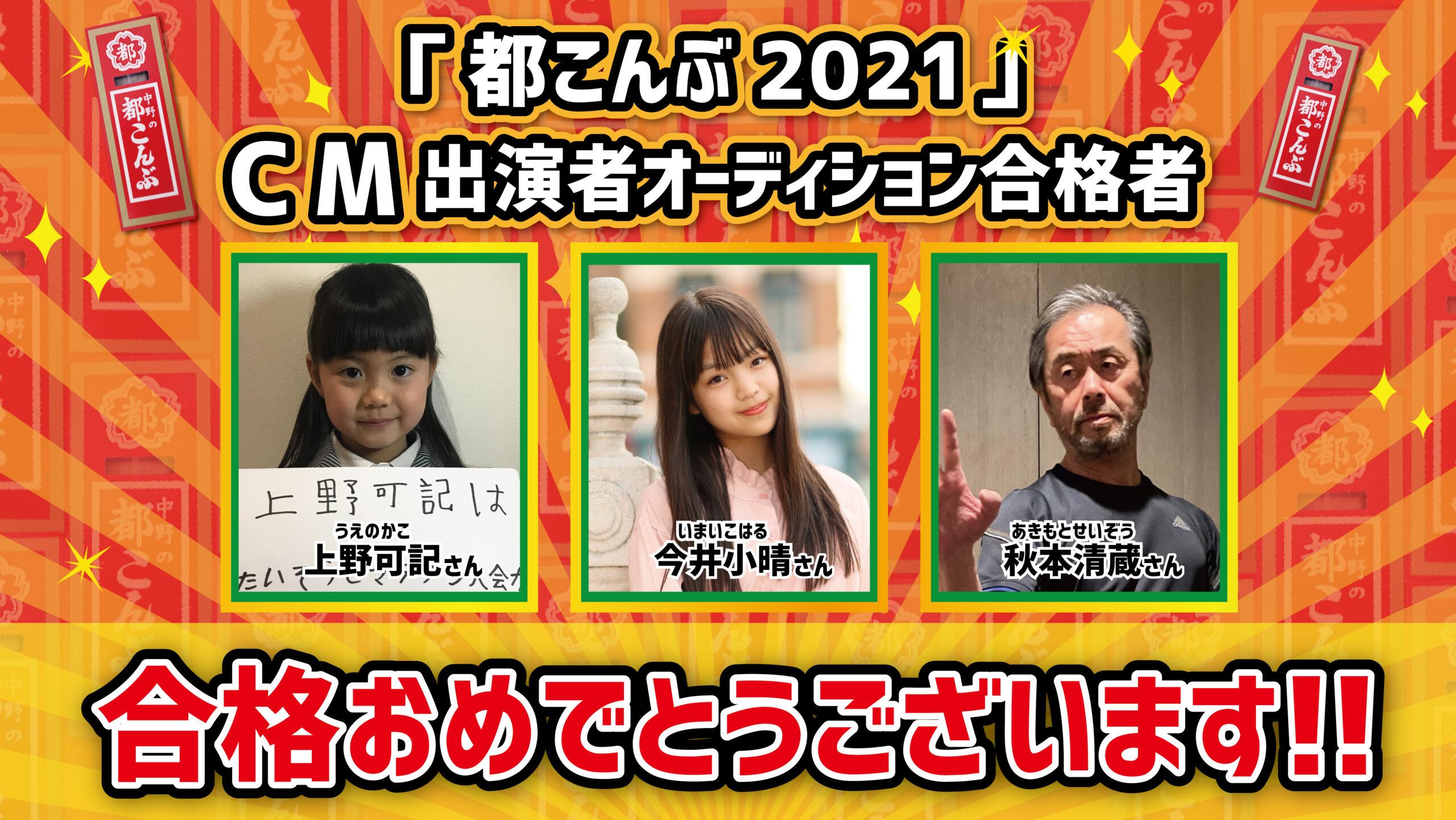 【合格者決定】中野の『都こんぶ』2021年TV-CM出演者オーディション
