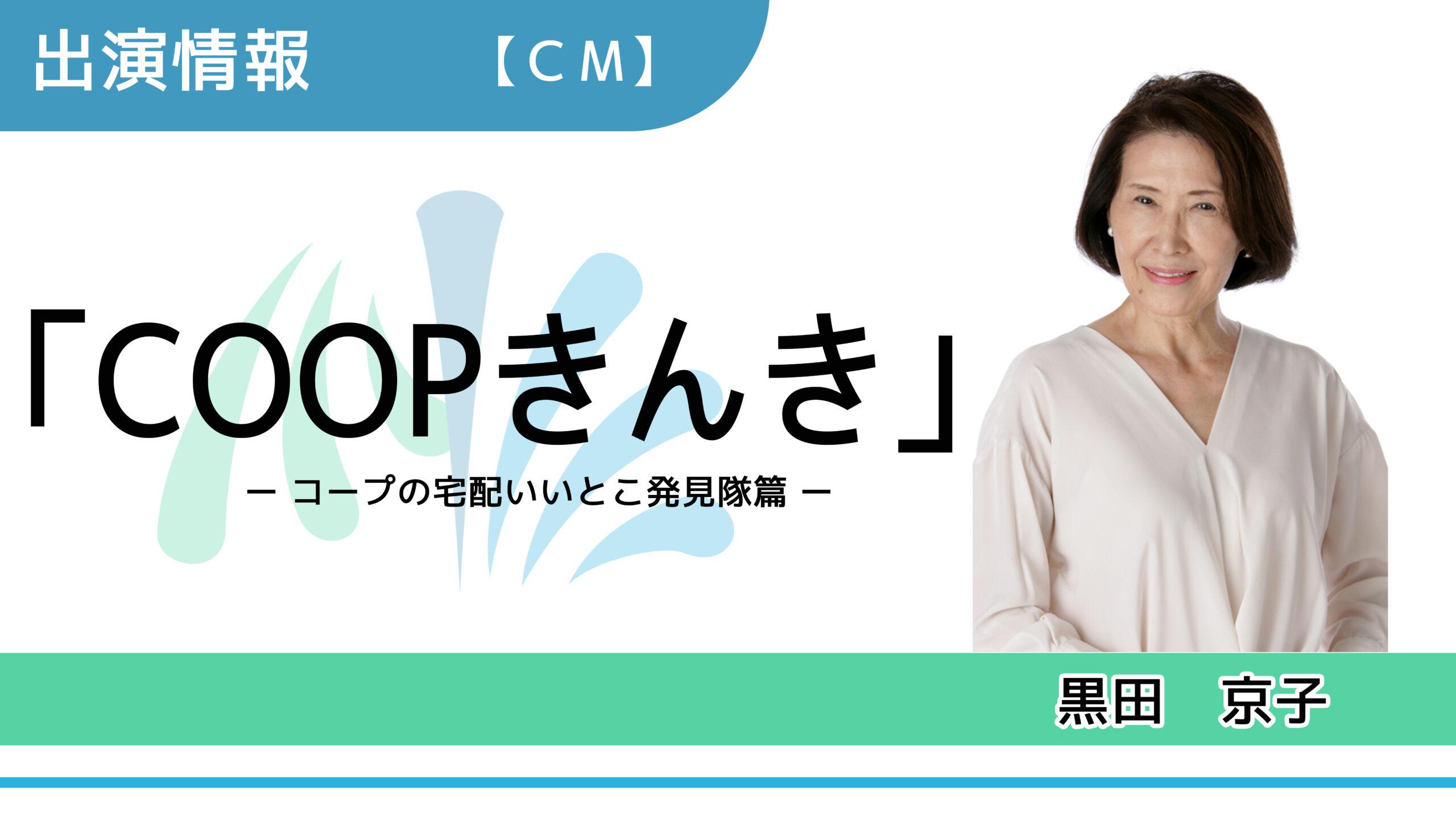 【出演情報】黒田京子 / 「COOPきんき-コープの宅配いいとこ発見隊篇-」CM 出演