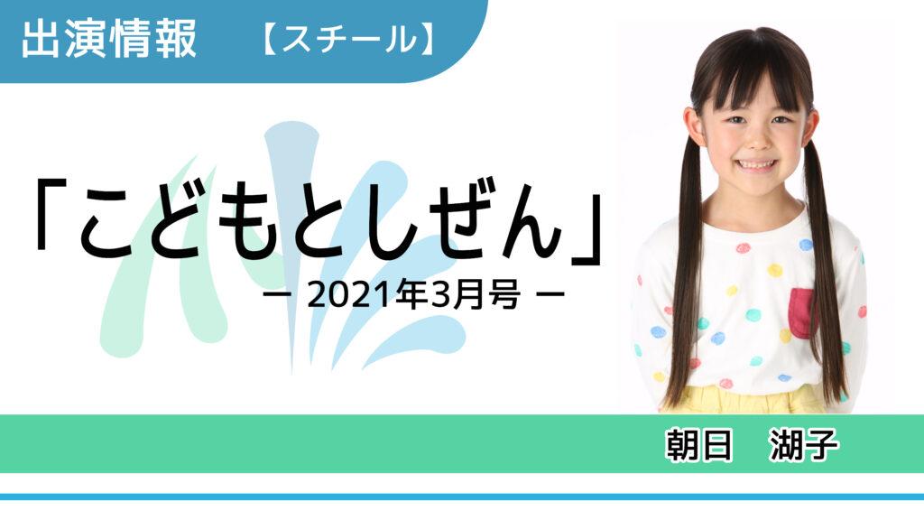 【出演情報】朝日湖子 / 「こどもとしぜん2021年3月号」スチールモデル