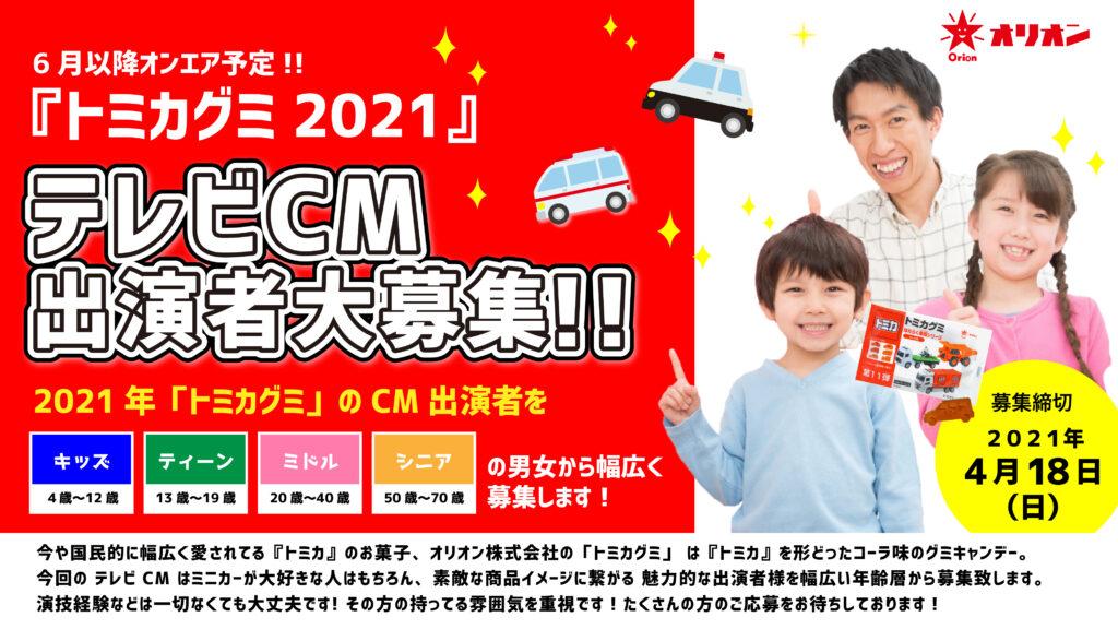 【2021/4/18(日)応募締切】「トミカグミ2021」テレビCM出演者募集!