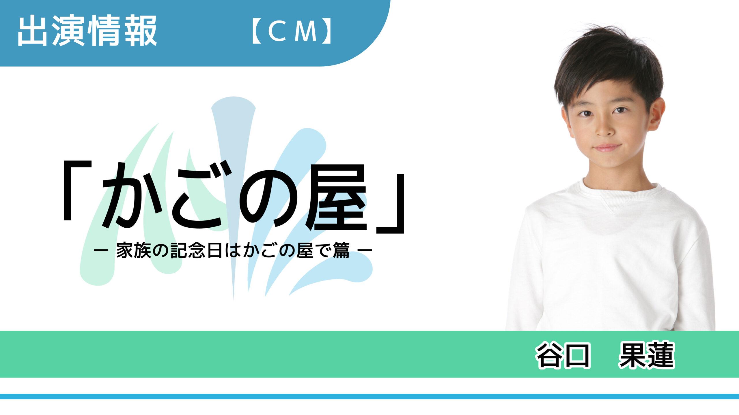 【出演情報】谷口果蓮 / 「かごの屋~家族の記念日はかごの屋で篇~」CM出演