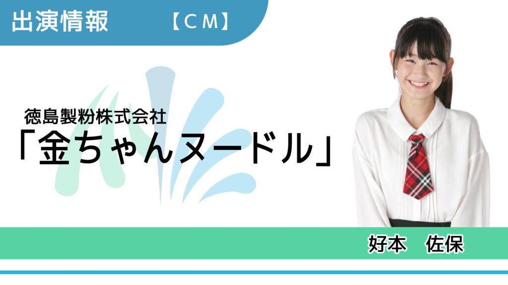 【出演情報】好本佐保 / 徳島製粉「金ちゃんヌードル」CM 出演
