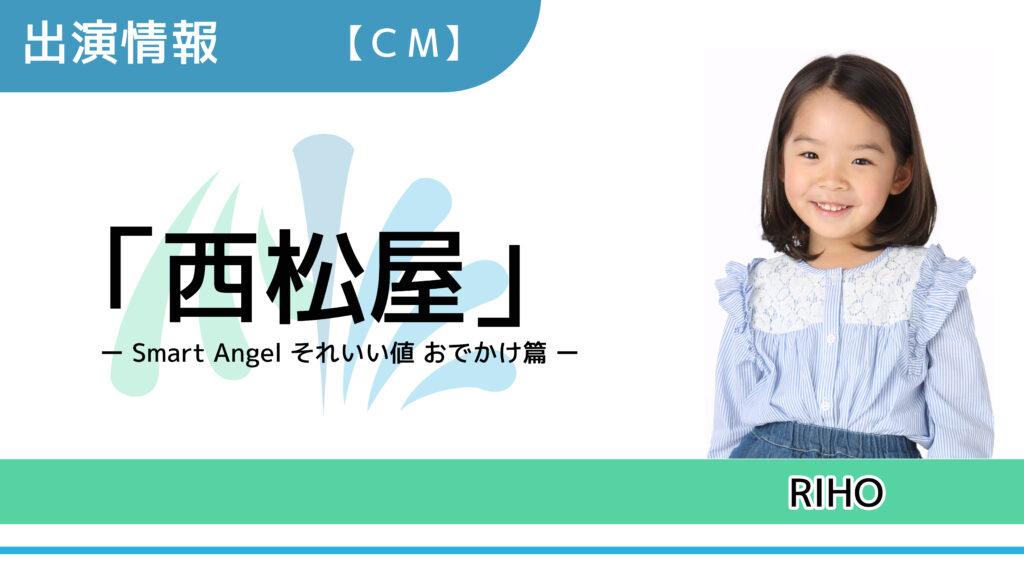 【出演情報】RIHO / 「西松屋~Smart Angel それいい値 おでかけ篇~」CM出演