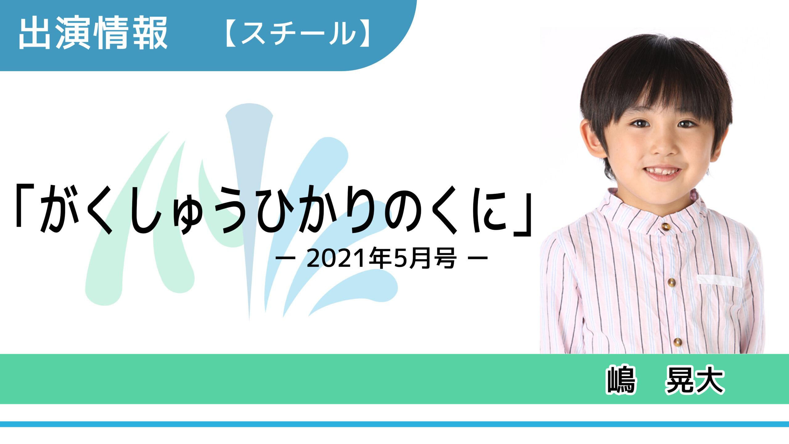 【出演情報】嶋晃大 / 「がくしゅうひかりのくに2021年5月号」スチールモデル