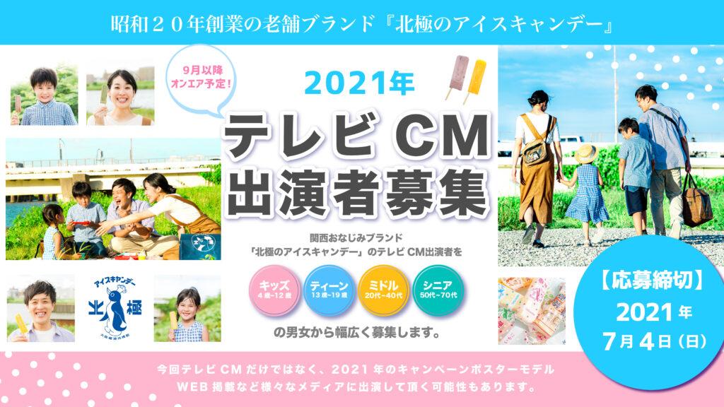 【応募受付終了】昭和20年創業のブランド『北極のアイスキャンデー』2021年TV-CM・広告ポスターモデル出演者募集!