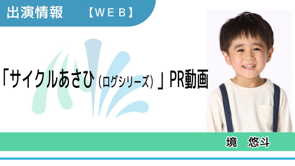 【出演情報】境悠斗 / 「サイクルあさひ(ログシリーズ)」PR動画 出演