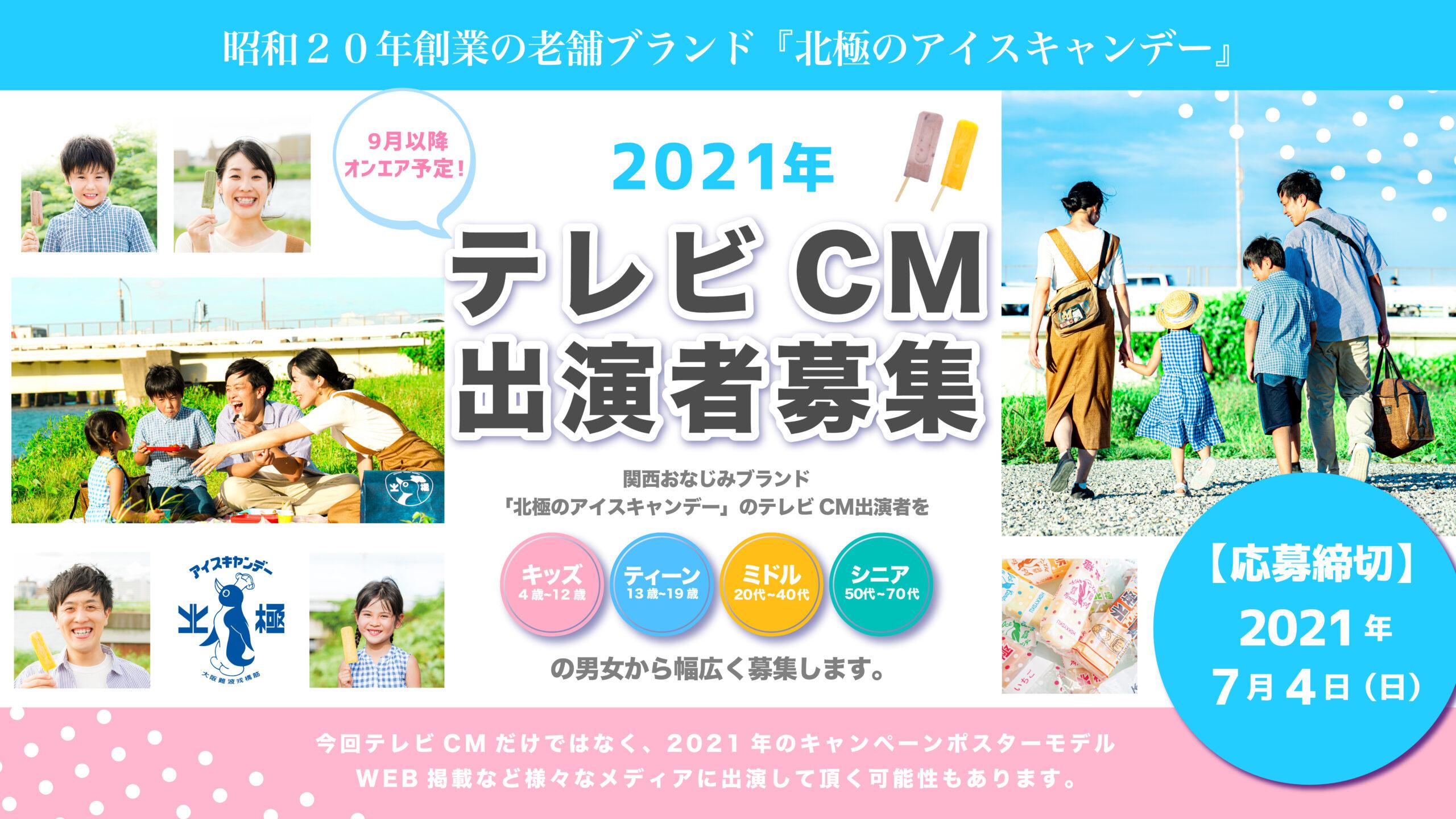 【CM完成】「北極のアイスキャンデー」2021年(家族編)CM