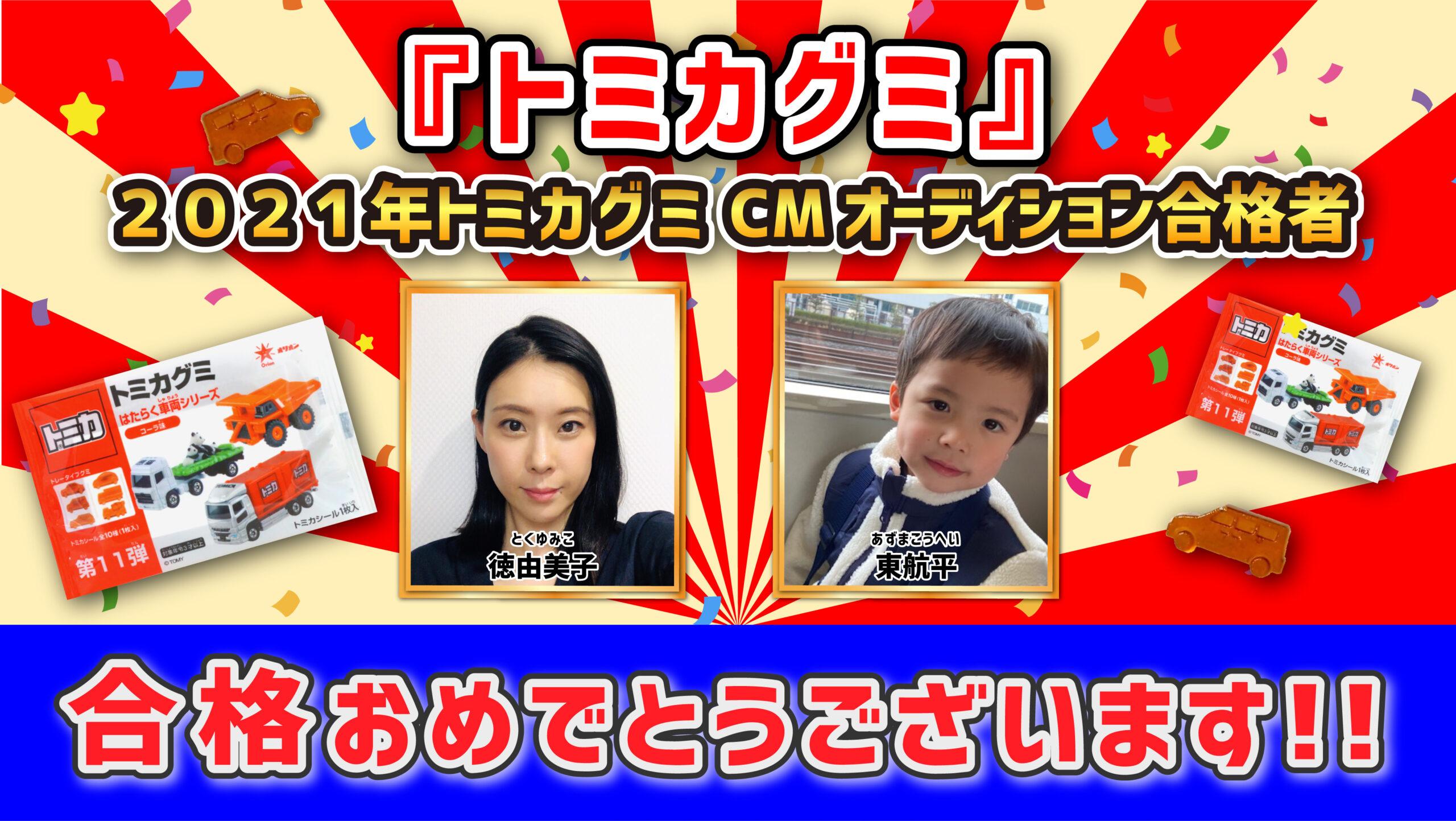 【合格者決定】『トミカグミ2021』TV-CM出演者オーディション