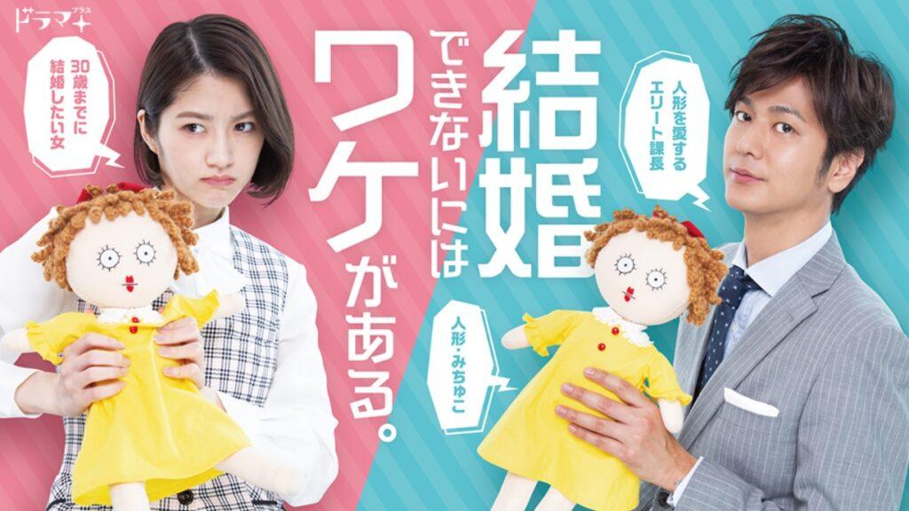 【出演情報】宮園莉桜、森井知美、東鶴周斗 / ABCドラマ「結婚できないにはワケがある。」出演