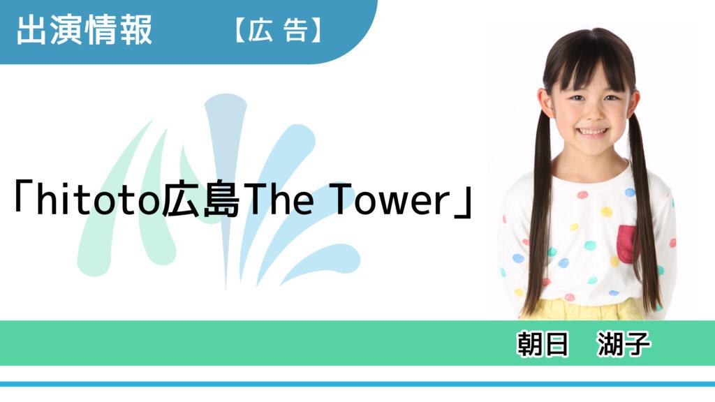 【出演情報】朝日湖子 / 「hitoto広島The Tower」広告モデル