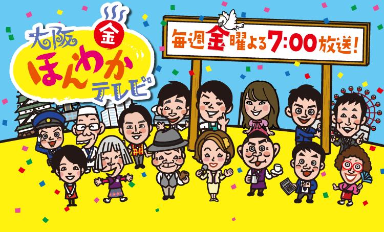 【出演情報】石川小梅 / よみうりテレビ『大阪ほんわかテレビ』出演