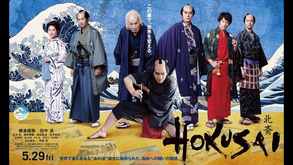 【出演情報】六也修吉、坂東慎也、宮園莉桜、上平響 / 映画「HOKUSAI」出演