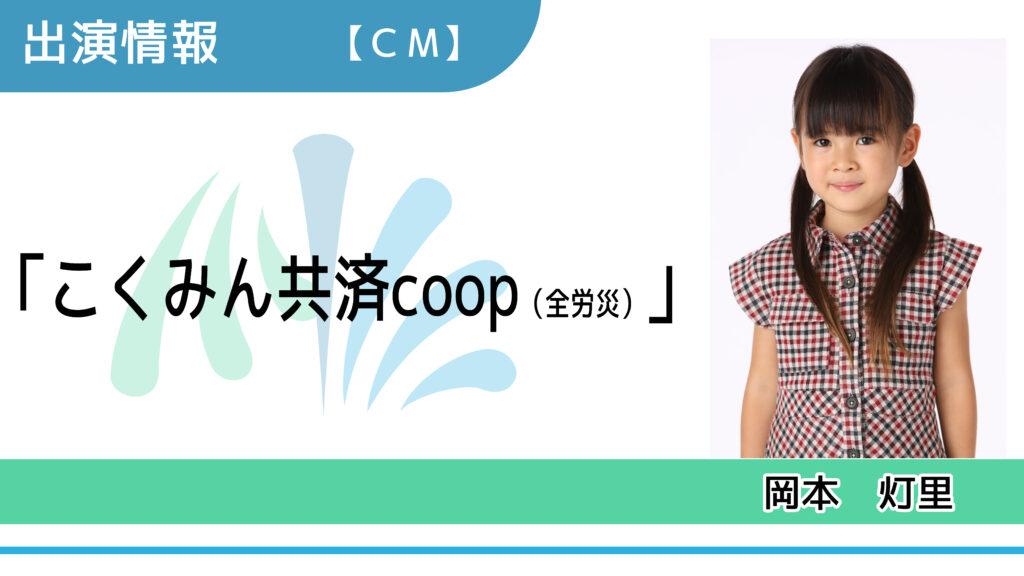 【出演情報】岡本灯里 / 「こくみん共済coop(全労災)」CM出演