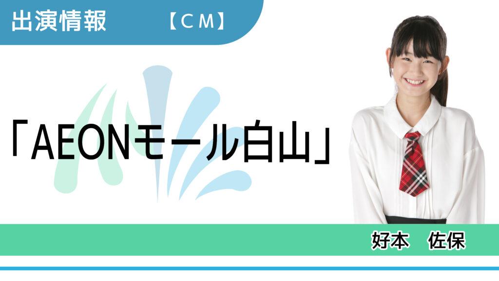 【出演情報】好本佐保 / 「AEONモール白山」CM出演