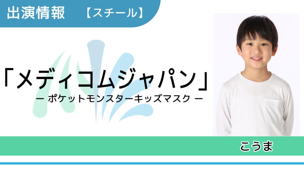 【出演情報】こうま / 「メディコムジャパン」スチールモデル