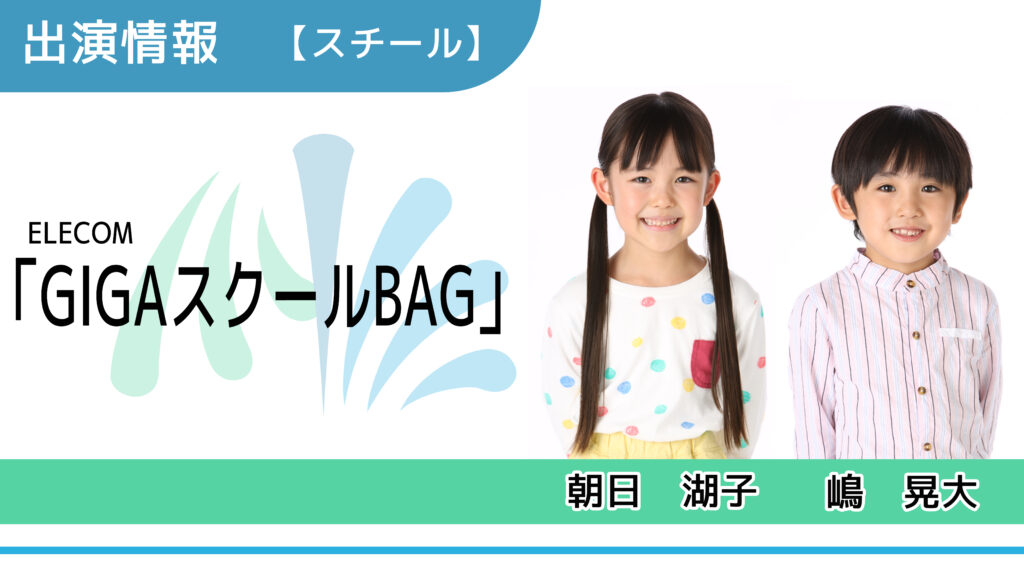 【出演情報】朝日湖子、嶋晃大 / ELECOM「GIGAスクールBAG」スチールモデル