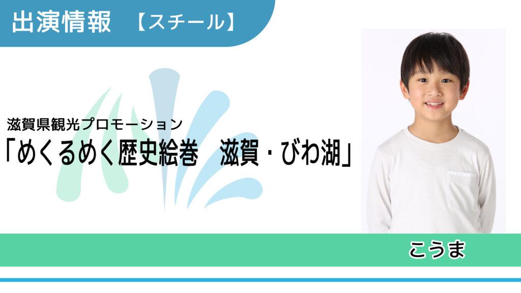 【出演情報】こうま / 滋賀観光プロモーション「めくるめく歴史絵巻 滋賀・びわ湖」スチールモデル