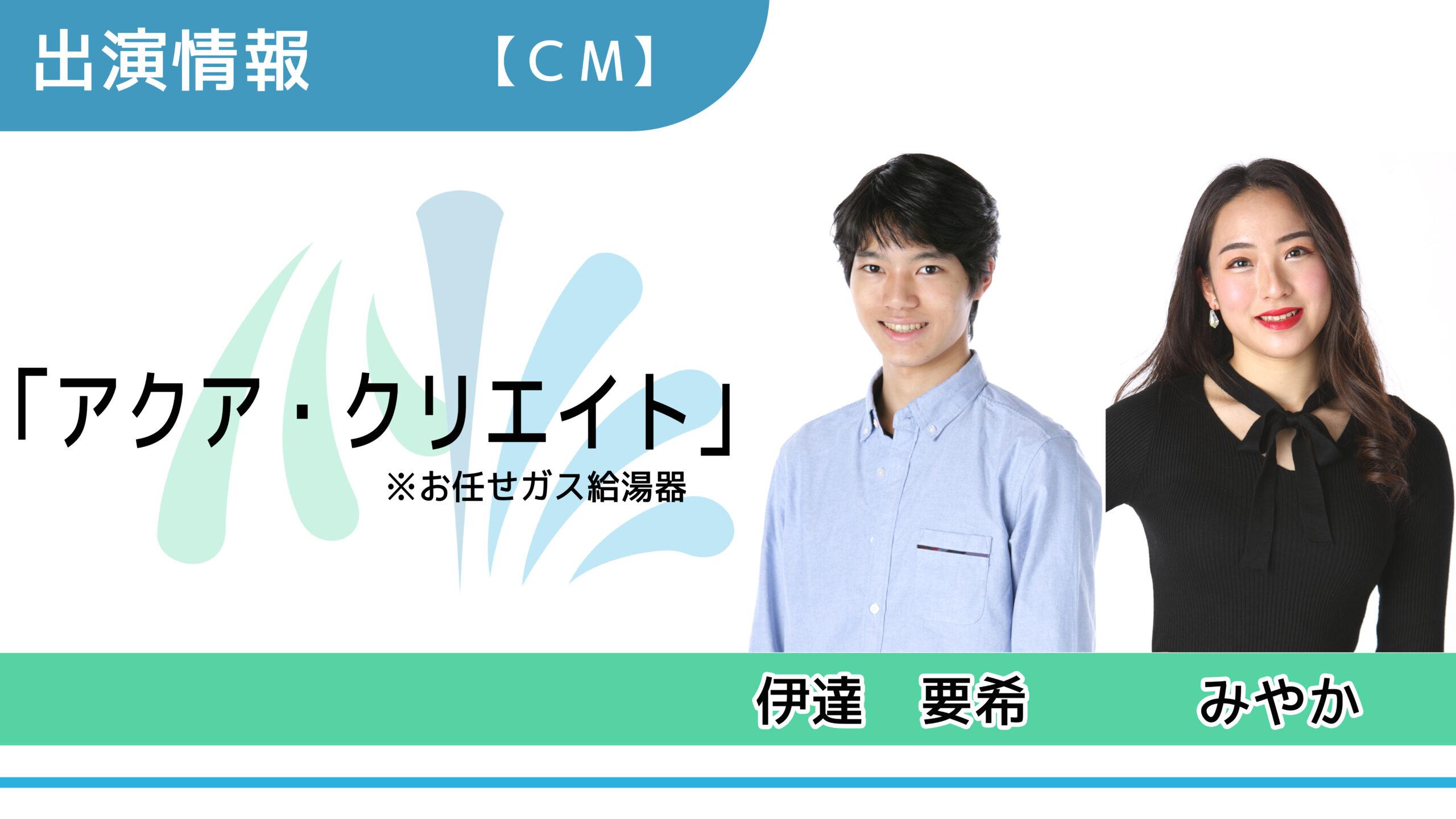 【出演情報】伊達要希、みやか / 「アクア・クリエイト-お任せガス給湯器-」CM出演