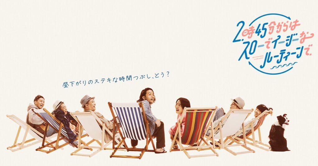 【出演情報】植村遥斗 / 関西テレビ『2時45分からはスローでイージーなルーティーンで』出演