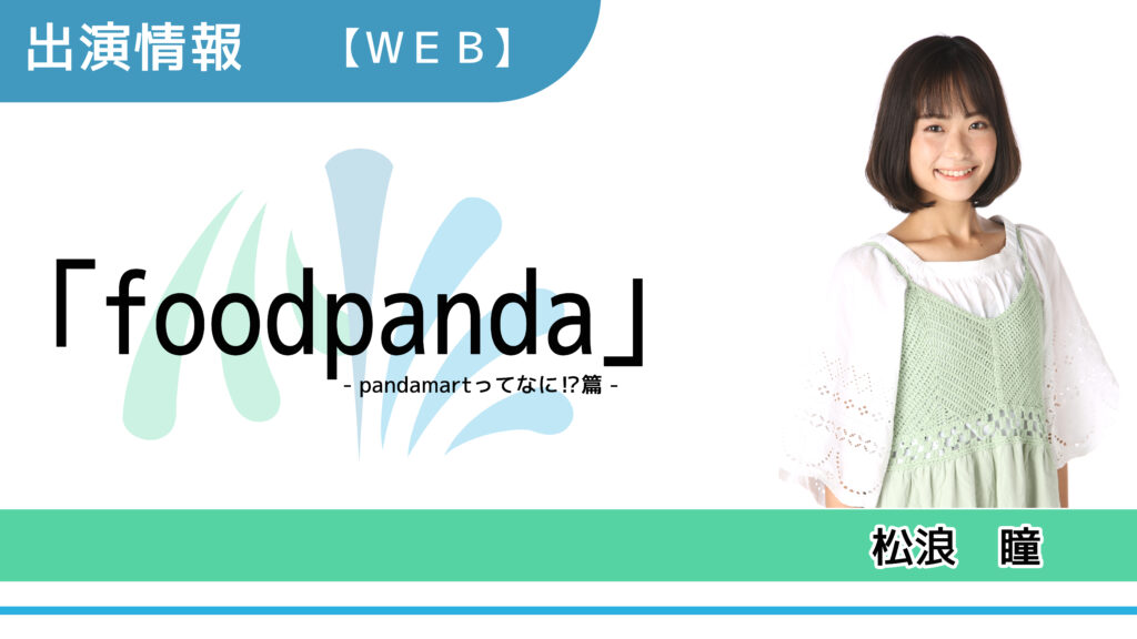【出演情報】松浪瞳 / 「foodpanda」WEBムービー出演