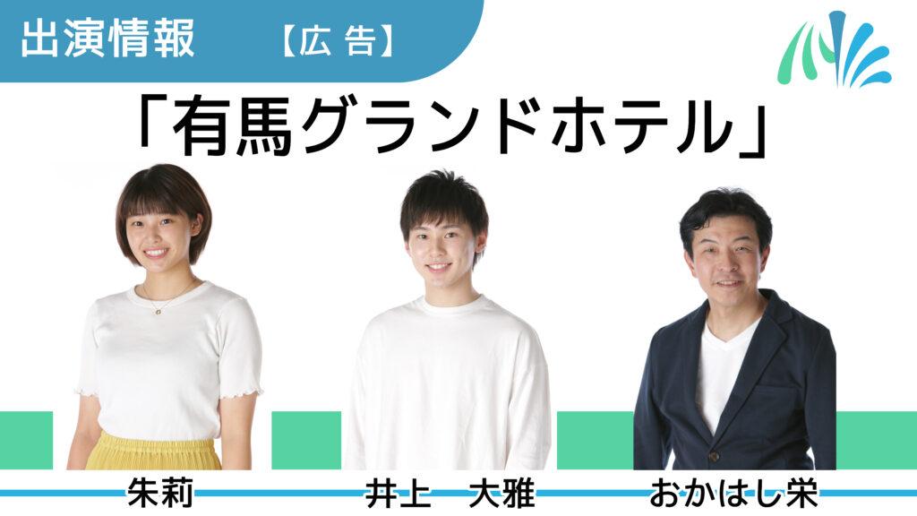 【出演情報】朱莉、井上大雅、おかはし栄 / 「有馬グランドホテル」広告動画 出演